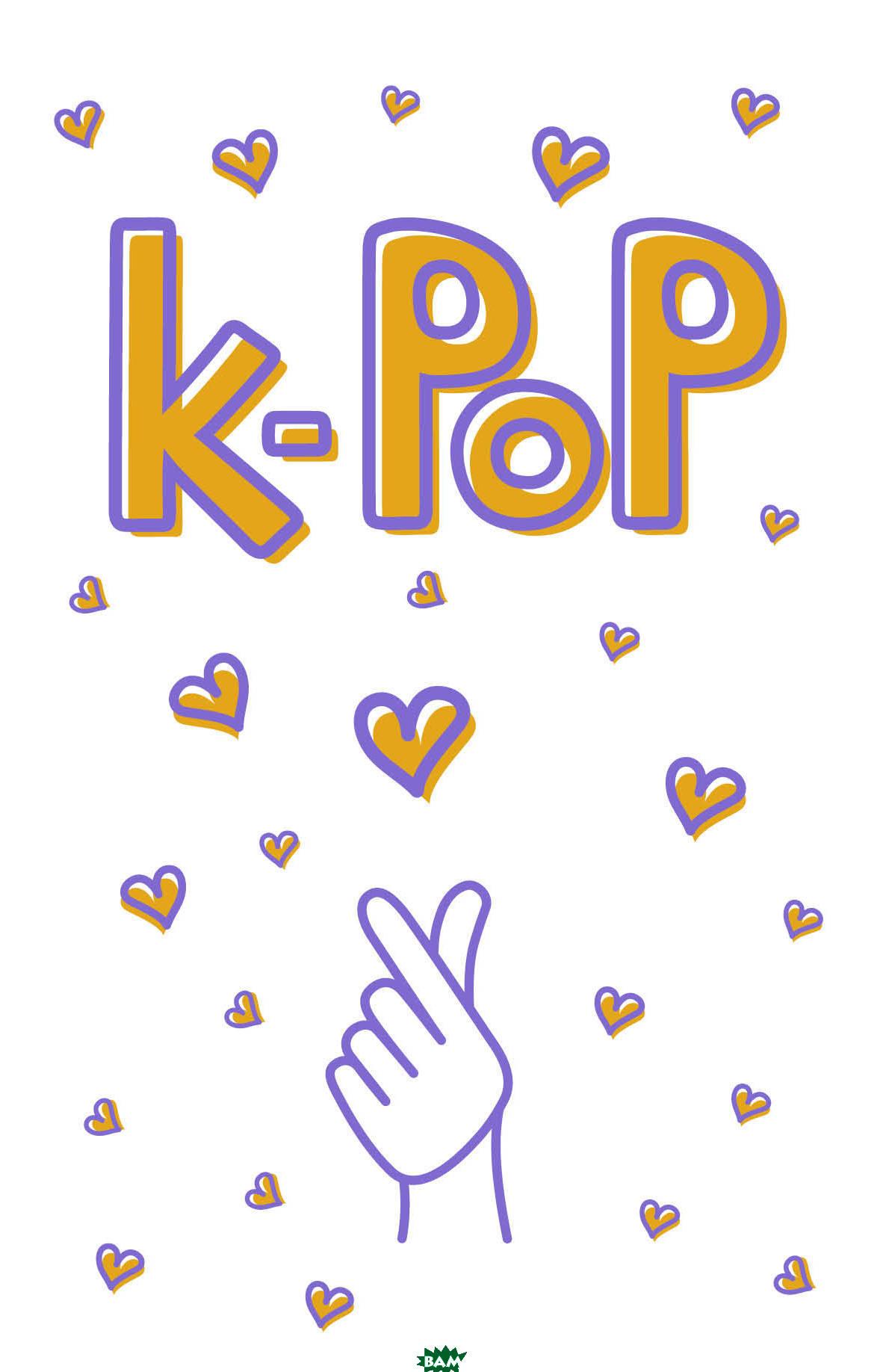 Купить Блокнот K-POP. Твой яркий проводник в корейскую культуру! (формат А5, мягкая обложка, 128 страниц, белый), Издательство`Эксмо`ООО, 978-5-04-102124-5