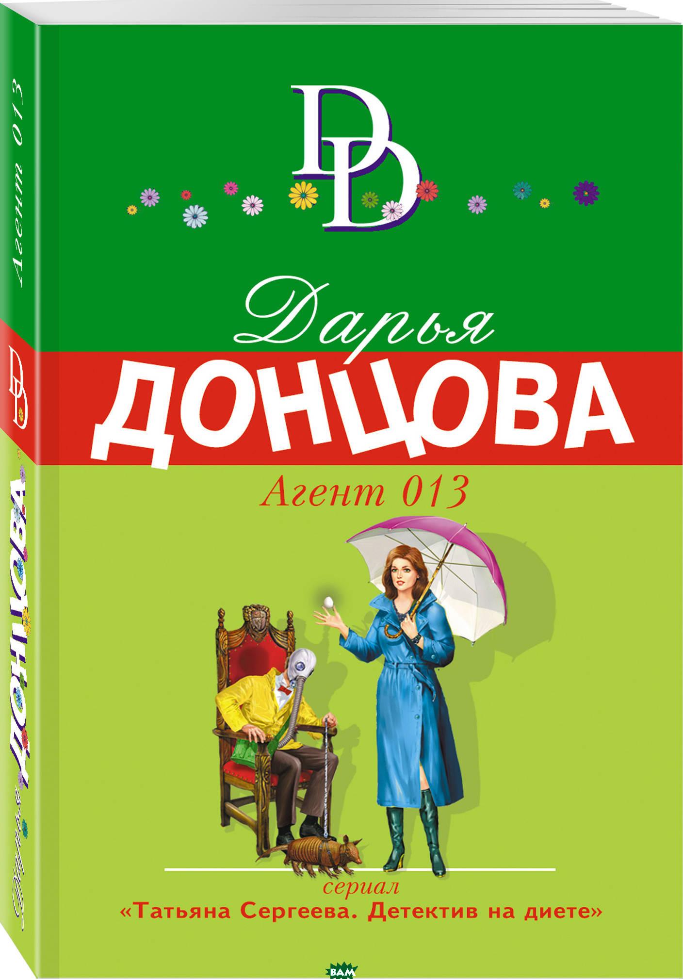 Купить Агент 013, Издательство`Эксмо`ООО, Дарья Донцова, 978-5-04-104633-0