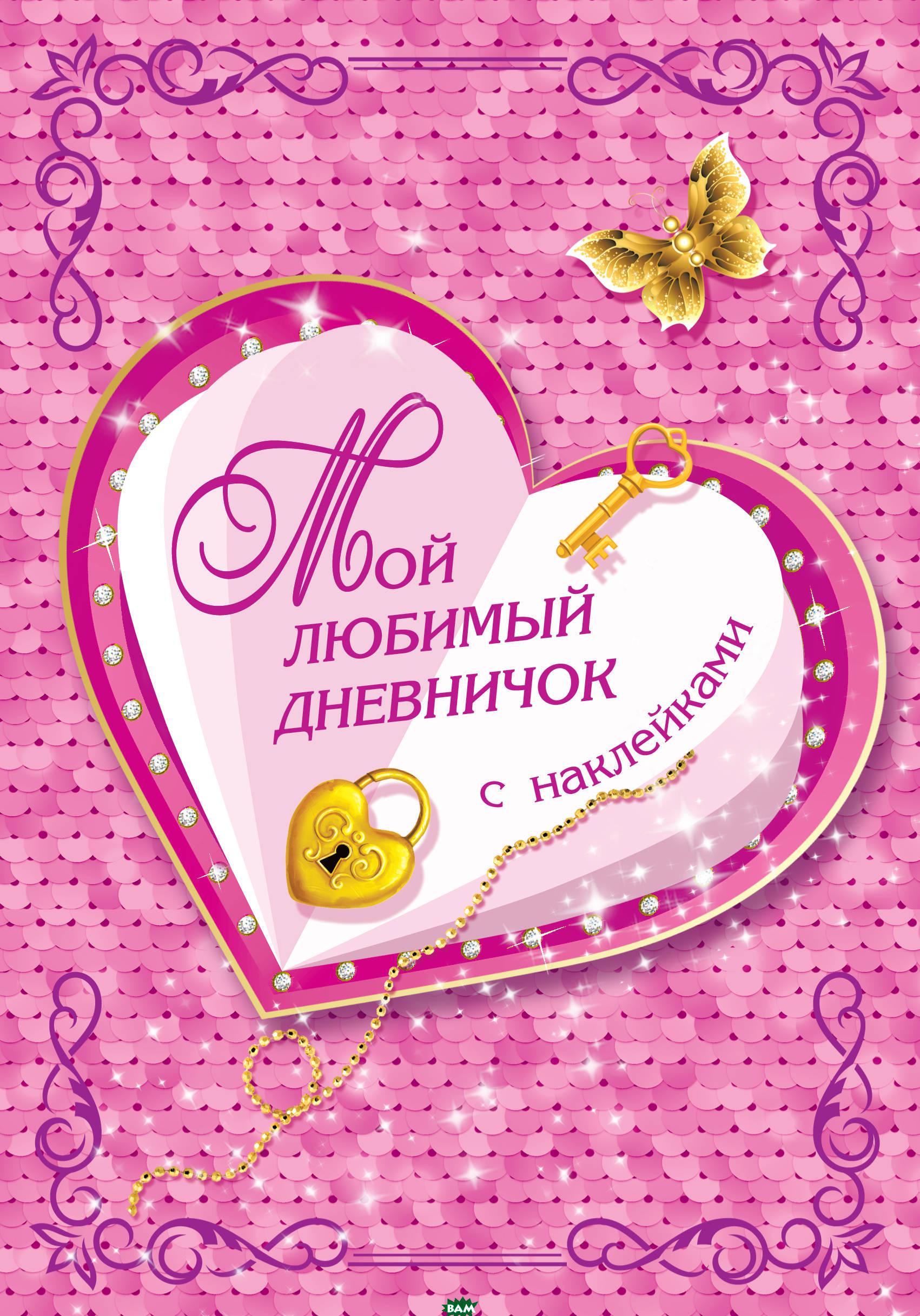 Купить Мой любимый дневничок с наклейками, ИЗДАТЕЛЬСТВО`АСТ`, Дмитриева В.Г., 978-5-17-111633-0