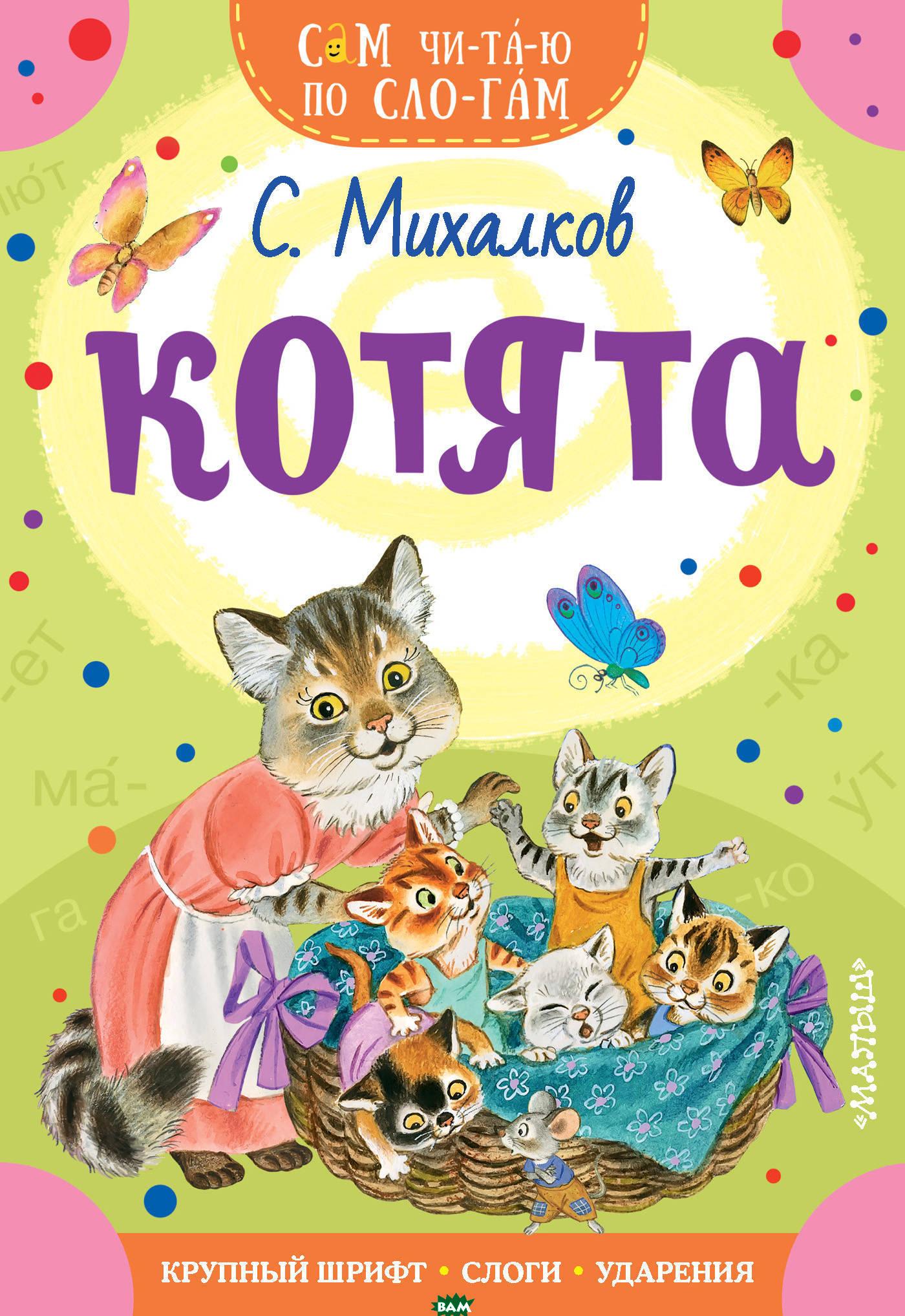 Купить Котята, ИЗДАТЕЛЬСТВО`АСТ`, С. Михалков, 978-5-17-114042-7