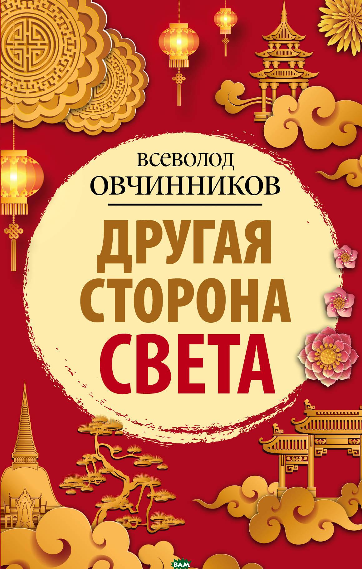 Купить Другая сторона света, ИЗДАТЕЛЬСТВО`АСТ`, Всеволод Овчинников, 978-5-17-114605-4
