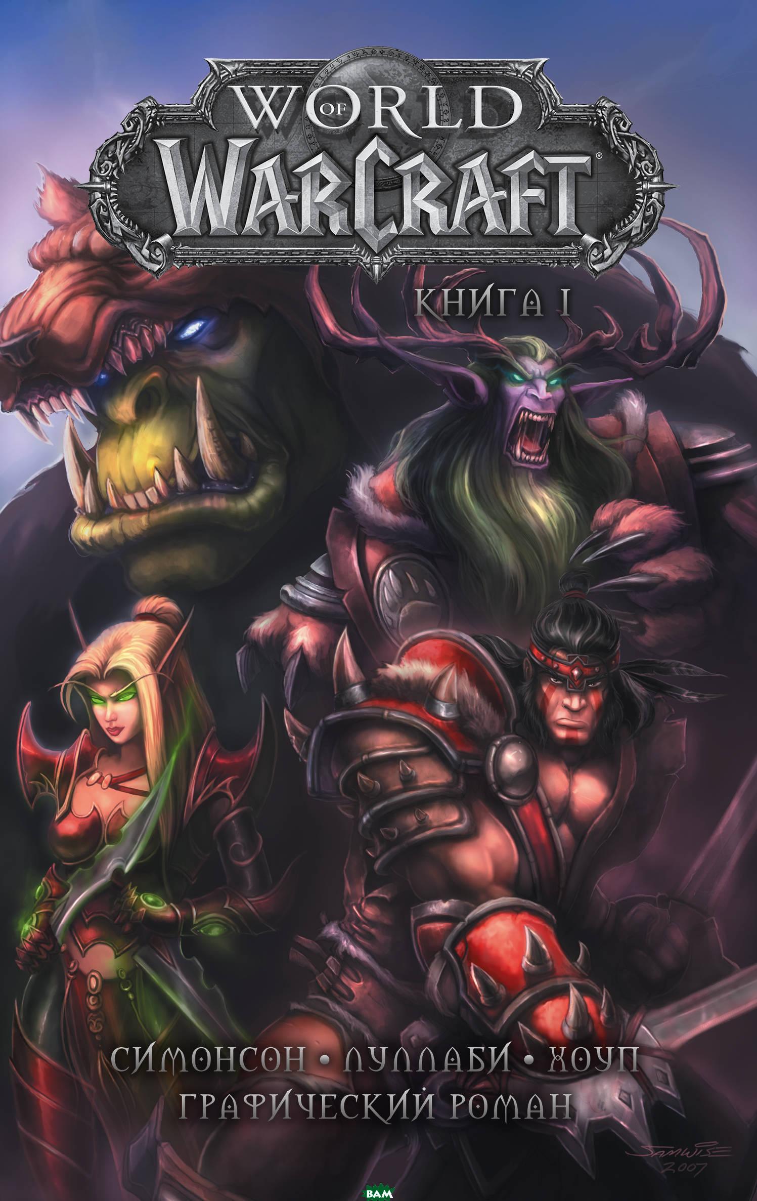 Купить World of Warcraft: Книга 1, ИЗДАТЕЛЬСТВО`АСТ`, Уолтер Симонсон, Людо Луллаби, 978-5-17-115070-9