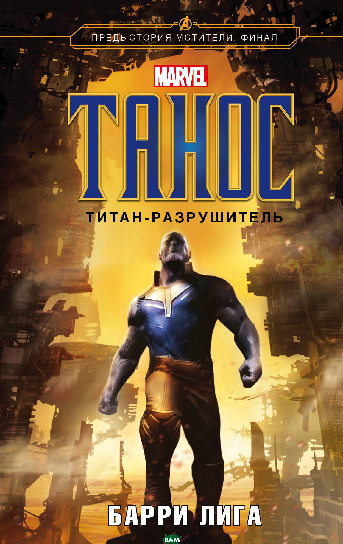 Купить Танос. Титан-разрушитель, ИЗДАТЕЛЬСТВО`АСТ`, Барри Лига, 978-5-17-115327-4