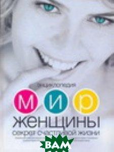 Энциклопедия. Мир женщины. Секрет счастливой жизни