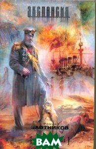 Купить Генерал-адмирал., АСТ, Роман Злотников., 978-5-17-074258-5
