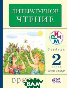 Литературное чтение. 2 класс. Учебник. Часть 2