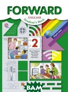 Купить Forward English 2: Student`s Book: Part 2 / Английский язык. 2 класс. Учебник. В 2 частях. Часть 2, Вентана-Граф, 978-5-360-05955-4