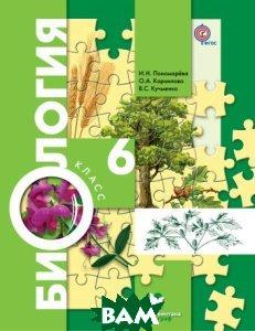 Купить Биология. 6 кл. Учебник., Неизвестный, 978-5-360-08240-8