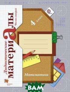 Математика. 4 кл. Дидактические материалы Ч.2. Изд.3