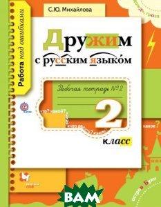 Купить Дружим с русским языком. 2 кл. Рабочая тетрадь 2., Неизвестный, 978-5-360-08532-4