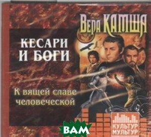 Купить К вящей славе человеческой. Кесари и боги (аудиокнига MP3 на CD), ЭКСМО, Вера Камша, 978-5-4410-0018-5