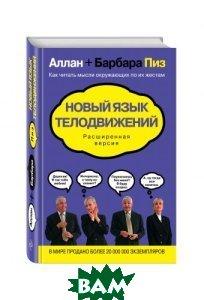 Купить Новый язык телодвижений. Расширенная версия / The Definitive Book of Body Language, ЭКСМО-ПРЕСС, Пиз Аллан, Пиз Барбара, 978-5-699-11872-4