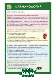 Купить Фармакология, ЭКСМО, 978-5-699-96207-5
