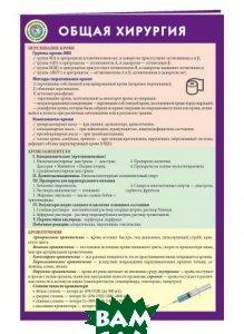 Купить Общая хирургия, ЭКСМО, 978-5-699-96209-9