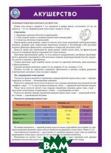 Купить Акушерство, ЭКСМО, 978-5-699-96219-8