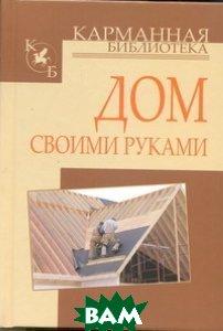 Купить Дом своими руками, АСТ, Кузнецов И. Н., 978-985-16-9569-6