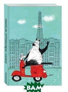 Купить Блокнот mini. Блокнот, поднимающий настроение (в Париже), Издательство`Эксмо`ООО, 978-5-699-92409-7