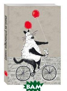 Купить Блокнот mini. Блокнот, поднимающий настроение (на велосипеде), Издательство`Эксмо`ООО, 978-5-699-92413-4