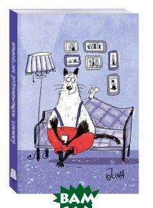 Купить Блокнот mini. Блокнот, поднимающий настроение (на диване), Издательство`Эксмо`ООО, 978-5-699-95676-0