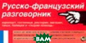 Купить Русско-францский разговорник, АСТ, Астрель, 978-5-17-034065-1