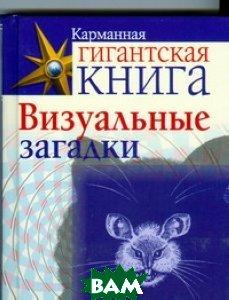 Купить Визуальные загадки, АСТ, Астрель, 978-5-17-053952-9