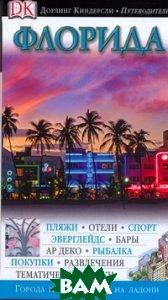 Купить Флорида. Путеводитель, АСТ, Астрель, 978-5-17-058698-1
