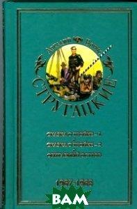 Собрание сочинений. В 11 томах. Том 5. 1967-1968. Сказка о тройке; Обитаемый остров