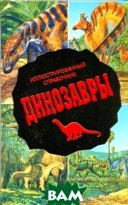 Купить Динозавры. Иллюстрированный справочник, АСТ, Астрель, 978-5-17-063354-8