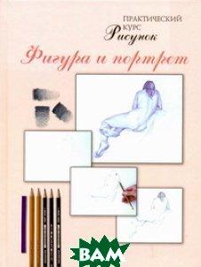 Купить Рисунок. Фигура и портрет, АСТ, Астрель, 978-5-17-063364-7