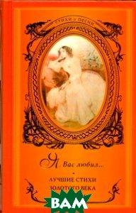 Купить Я Вас любил... Лучшие стихи Золотого века о любви, АСТ, Астрель, 978-5-17-075787-9