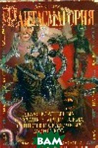 Купить Фантасмагория. Атлас волшебных созданий, магических существ и сказочных монсторов, Кладезь-Букс, Джулия Брюс, 978-5-93395-376-0