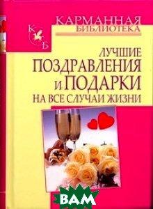 Купить Лучшие поздравления и подарки на все случаи жизни, АСТ, Кузнецов И. Н., 978-985-16-9568-9