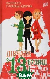 Купить Дівчата з 13-ї вулиці. Малгожата Гутовська-Адамчик, Урбіно, 978-966-2647-16-7