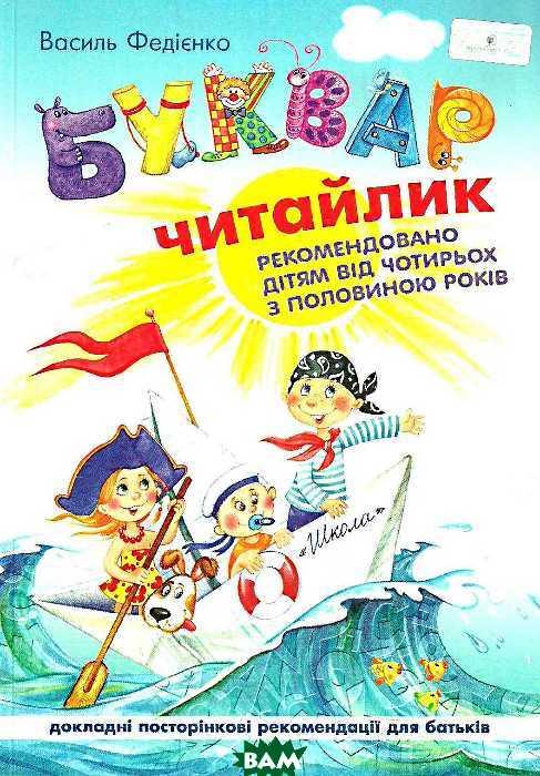 """В. Федієнко, В. Хаджинова / """"Буквар """"""""Читайлик""""""""."""""""