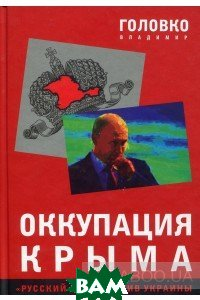 Купить Оккупация Крыма, Неизвестный, Владимир Головко, 978-966-97545-7-8