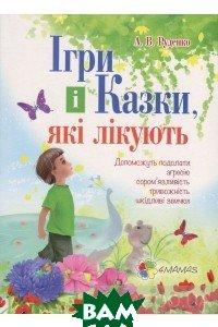 Купить Ігри і казки, які лікують, Неизвестный, Алина Руденко, 978-617-00-2708-5