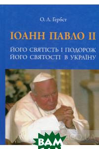 Купить Іоанн Павло ІІ. Його святість і подорож Його святості в Україну, Неизвестный, Ольга Гербст, 978-617-7182-86-2
