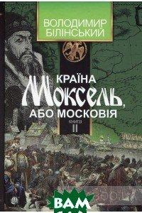 Купить Країна Моксель, або Московія. У 3 Кн. Книга 2, Неизвестный, Владимир Белинский, 978-966-10-4194-2