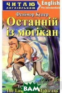 Купить Останній із Могікан, Неизвестный, Фенимор Купер, 978-966-498-499-4