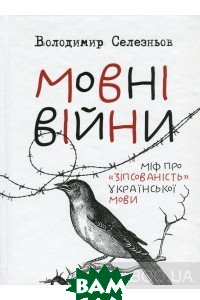 Мовні війни. Міф про  зіпсованість  української мови