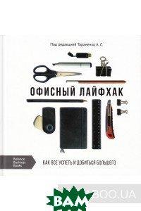 Купить Офисный лайфхак, Неизвестный, 978-966-415-055-9