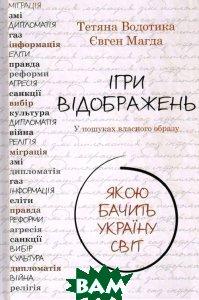 Купить Ігри відображень. Якою бачить Україну світ. Водотика Т., Магда Є., Віват, 9786176906162