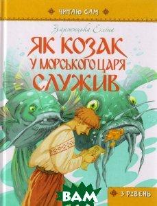 Купить Як козак у морського царя служив. Заржицька Еліна., Талант, 9786177341498