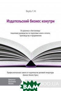 Купить Издательский бизнес изнутри. От рукописи к бестселлеру, Неизвестный, Татьяна Верба, 978-966-415-056-6