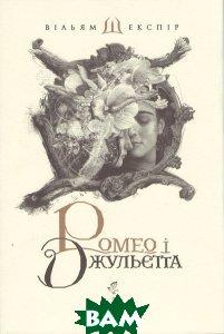 Ромео і Джульєтта. Шекспір Вільям, А-БА-БА-ГА-ЛА-МА-ГА, Вільям Шекспір, 9786175850961  - купить со скидкой