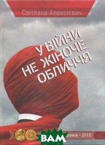 Купить У війни не жіноче обличчя. Алексієвич Світлана, Віват, 9786176905684