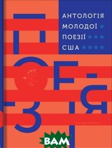 Антологія молодої поезії США. Малкович Тарас