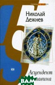 Купить Асцендент Картавина, Книжный Клуб Книговек, Дежнев Н., 978-5-4224-0152-9