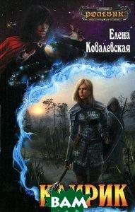 Купить Клирик (изд. 2011 г. ), ЭКСМО, Минаков И., 978-5-699-52602-4