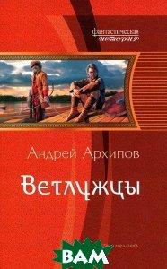 Купить Ветлужцы, Альфа-книга, Архипов А. М., 978-5-9922-1002-6